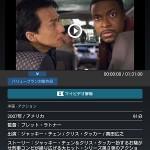 「ひかりTVどこでも」というアプリでビデオはいかが?