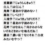 gooランキングで発見!北海道の全く読めない地名上位30