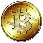 ビットコ、リップル、ビットコインキャッシュ他仮想通貨が暴落した日