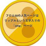 フロム50の人気ページはリップルという文字入りの「amp」ページ