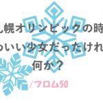 平昌オリンピックの日本人初メダルは誰?メダルゼロの時の私の予想は?