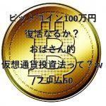 ビットコイン100万円復活なるか?おばさん的仮想通貨投資法は?