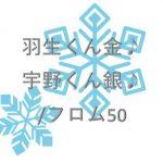 2人の羽生と宇野の日?手に汗握る日本人フィギュア金銀両方受賞!
