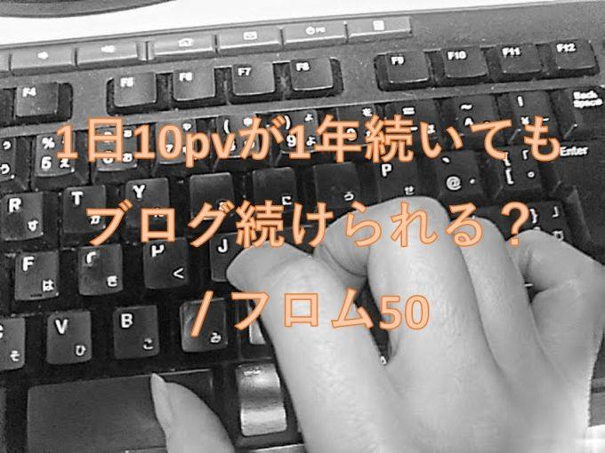 1日10pvでもブログ続く?, フロム50