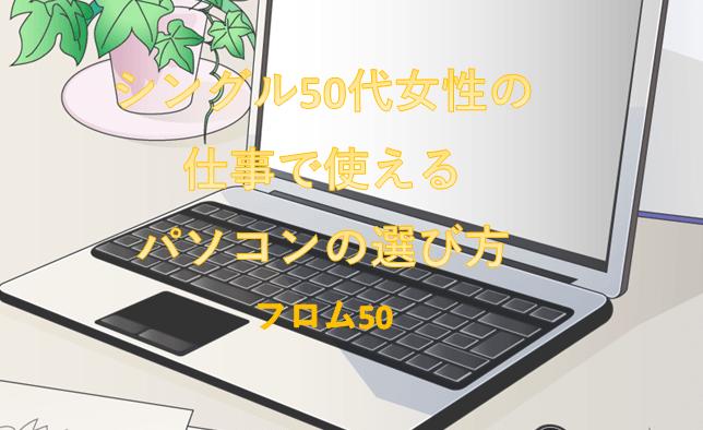 パソコンの選び方,フロム50