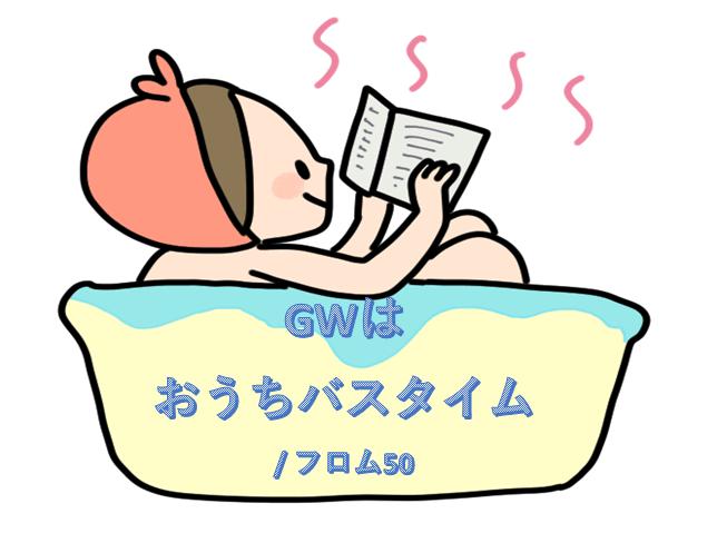 おうちバスタイム ,フロム50