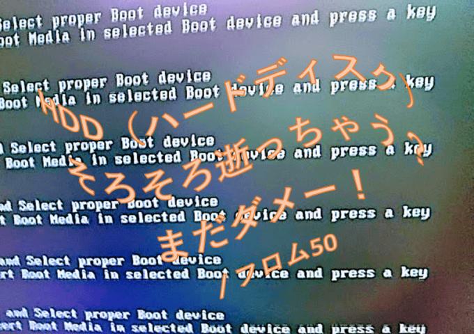パソコン壊れるかな, フロム50