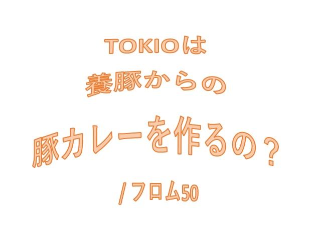 TOKIOは養豚を始めるの?,フロム50