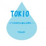 山口君がいないTOKIOの会見を見て…いつかまた5人で並んでほしい!