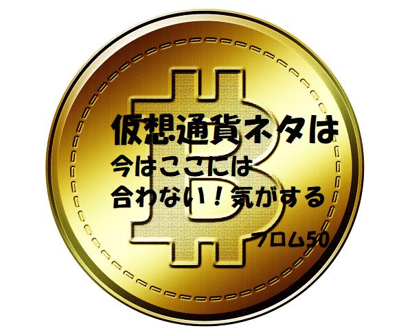 びっちゃんやめやめs, フロム50