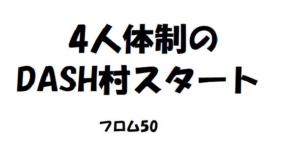 dash村,フロム50