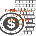 ドルと円の相場は1年前の今日とほぼ同じ!ということはどういうこと?
