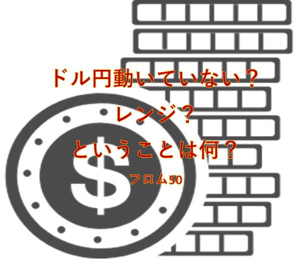 ドル円,フロム50