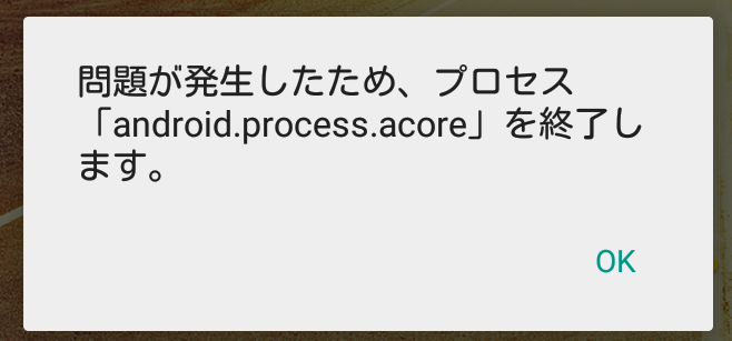 android, フロム50