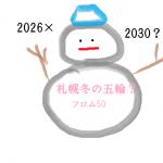 札幌は2026年の冬の五輪招致断念!と知った時の50代女性の本音
