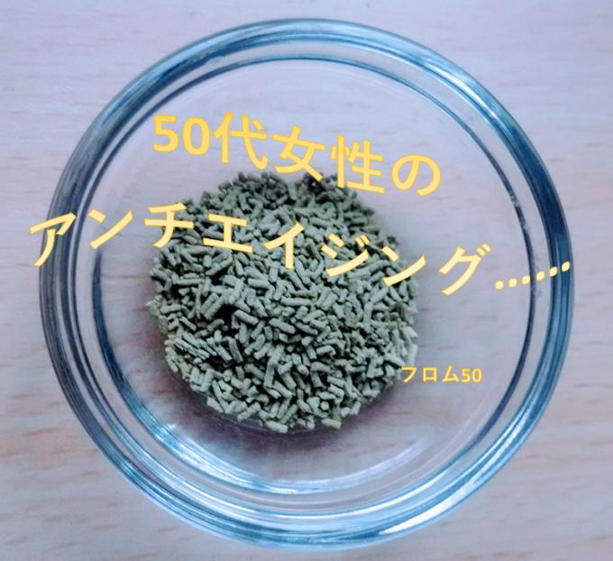 青切りシークヮーサー,フロム50