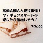 高橋大輔さん、フィギュアスケートの現役復帰!勝つことが目標ではない?