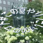 札幌の某50代女性のこの夏やりたい100のコト!の半分の50のコトはこんなもん