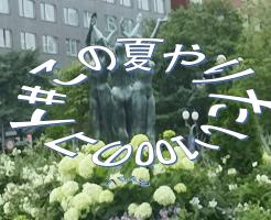 大通公園,フロム50