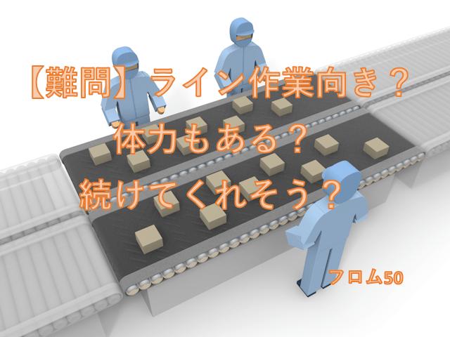 ライン作業向き?s,フロム50