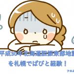 「平成30年北海道胆振東部地震」を札幌で愛犬ぱぴと経験!その一連の騒動