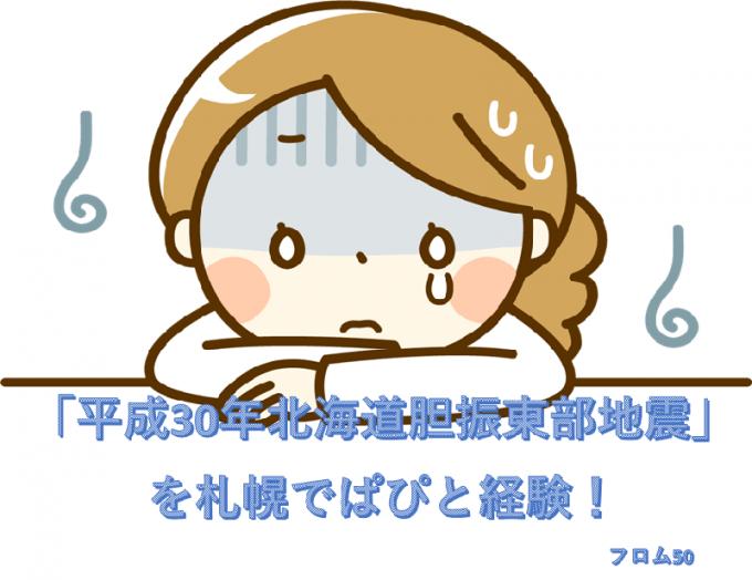 平成30年北海道胆振東部地震s, フロム50