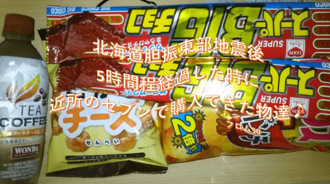 北海道胆振東部地震の時のお菓子たち,フロム50