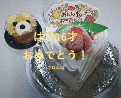 ぱぴ16才おめでとう!, フロム50
