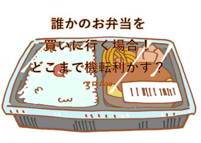 人の弁当を買うs,フロム50
