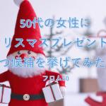 50代女性が密かに喜んでしまうかもしれないクリスマスプレゼント3選!