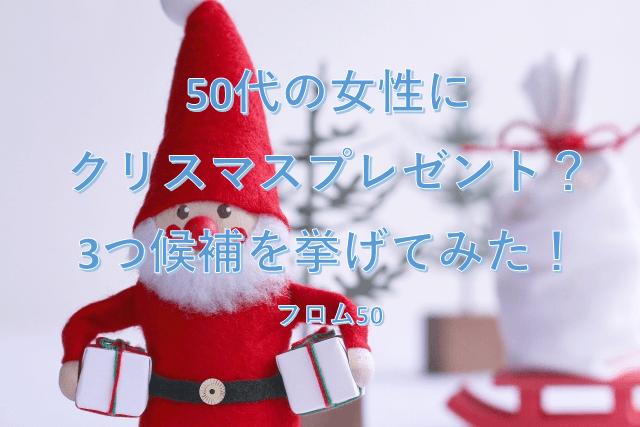 クリスマスプレゼント2018 , フロム50