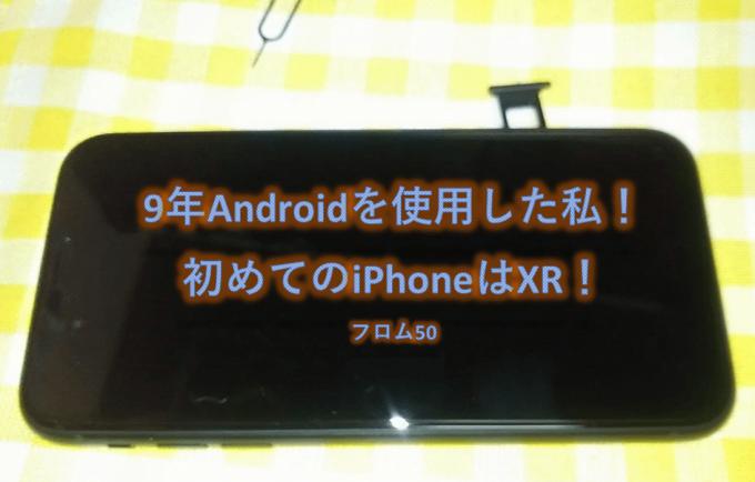 iPhoneXR, フロム50