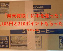 楽天買取に送った箱,フロム50