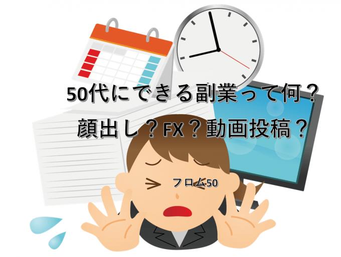 50代の副業はようつべ最強?,フロム50