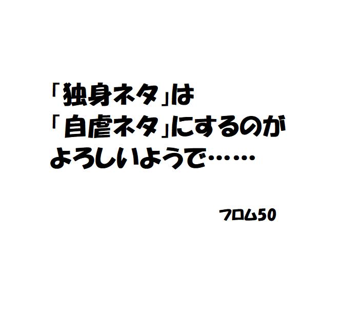 「独身ネタ」www,フロム50