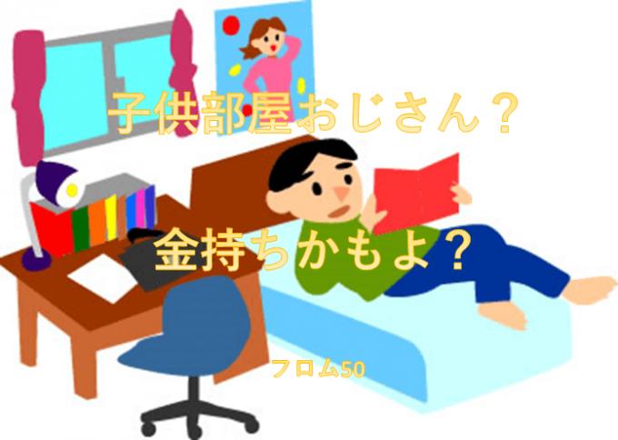 子供部屋おじさんて?,フロム50