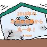 2018年の北海道地震からちょうど1年!学んだことは忘れないこと