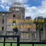 70代後半と50代前半の母娘二人の広島旅行で感じた現実