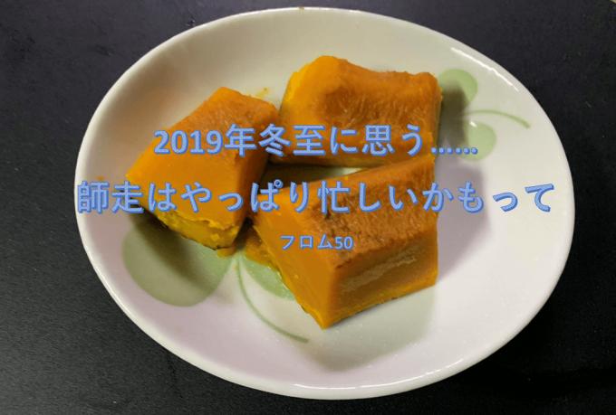 師走は忙しい(真面目バージョン),フロム50