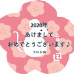 2020年あけましておめでとうございます!令和2年もよろしくお願いします