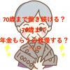 70歳定年まで働く?,フロム50