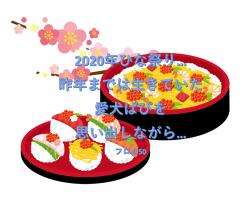 ちらし寿司を食べる日,フロム50