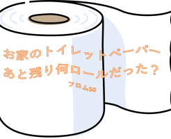 トイレットペーパー品薄事件?フロム50