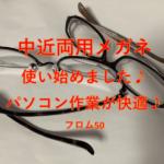 モニター見ながらスマホを使う強い近視と老眼持なら中近両用眼鏡がおススメの理由!