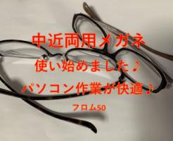 中近両用眼鏡の実力