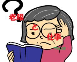 老眼と仕事に悩む女性