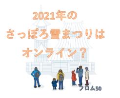 札幌2021年の雪まつりはオンライン?