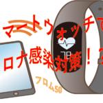 Apple Watch売り切れる?コロナ感染確認をはやく知るためと健康維持のためwww